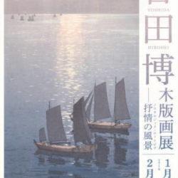 吉田博・木版画展パンフレット表