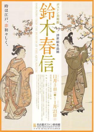 鈴木春信・浮世絵展 パンフレット表