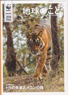 WWF2019春号表紙